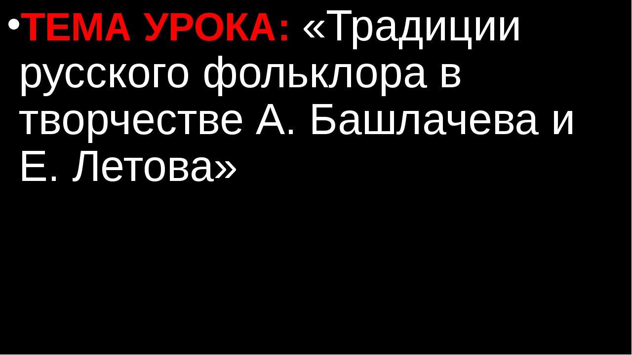 ТЕМА УРОКА: «Традиции русского фольклора в творчестве А. Башлачева и Е. Летова»