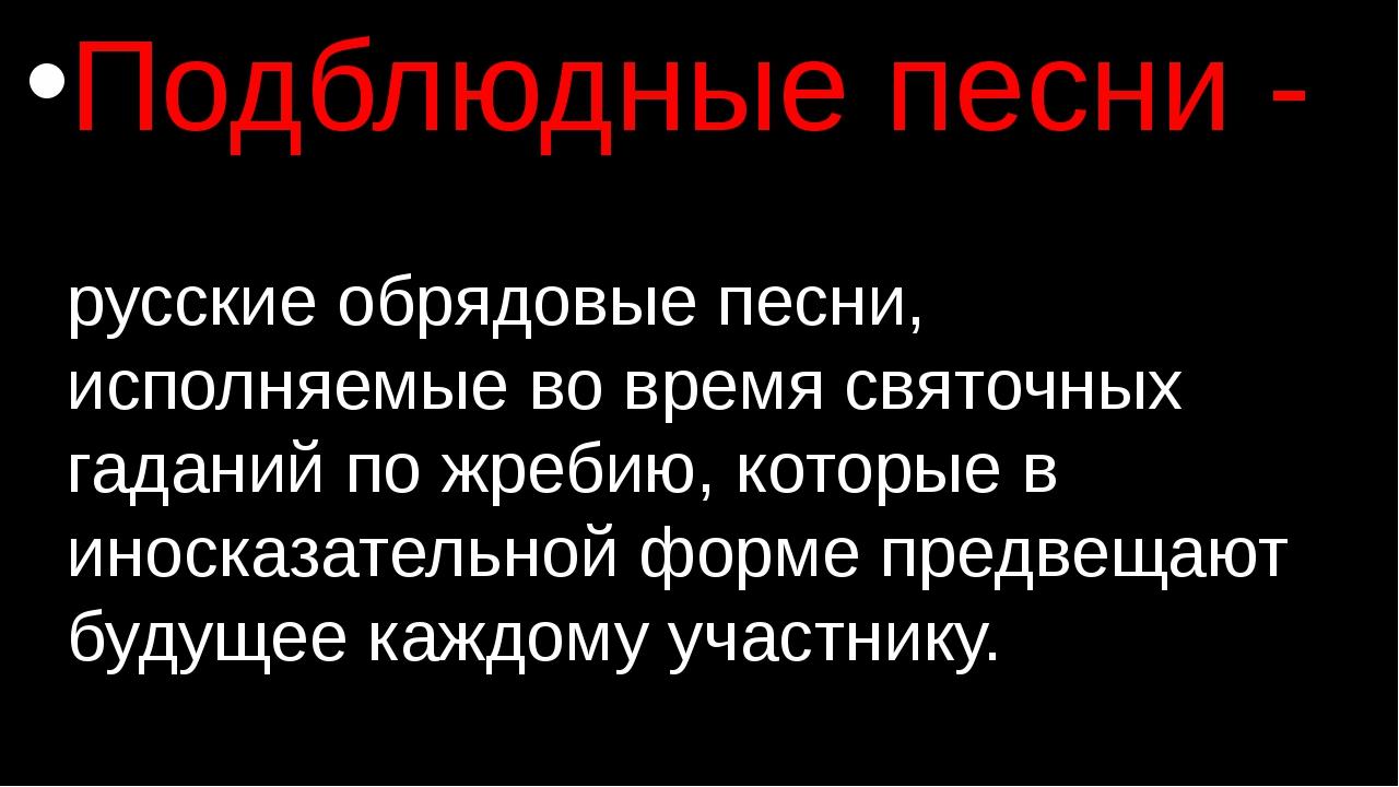 Подблюдные песни - русские обрядовые песни, исполняемые во времясвяточных га...