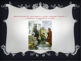 Иван Флягин не проклинает слабых грешных людей, а защищает их (молится за них)