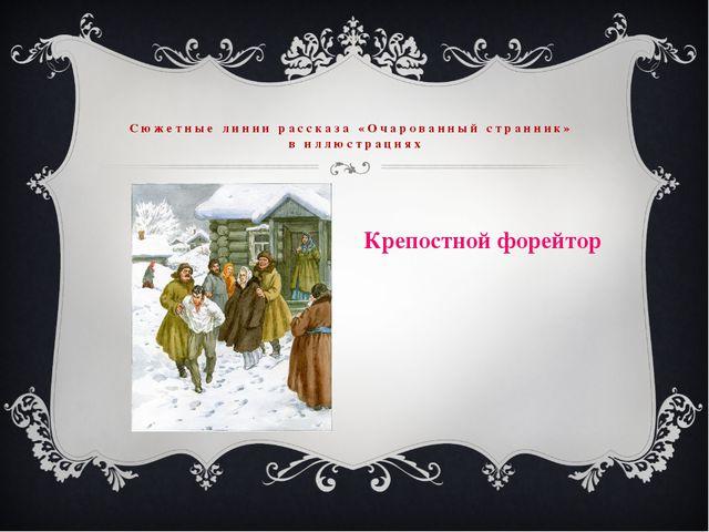 Сюжетные линии рассказа «Очарованный странник» в иллюстрациях Крепостной форе...