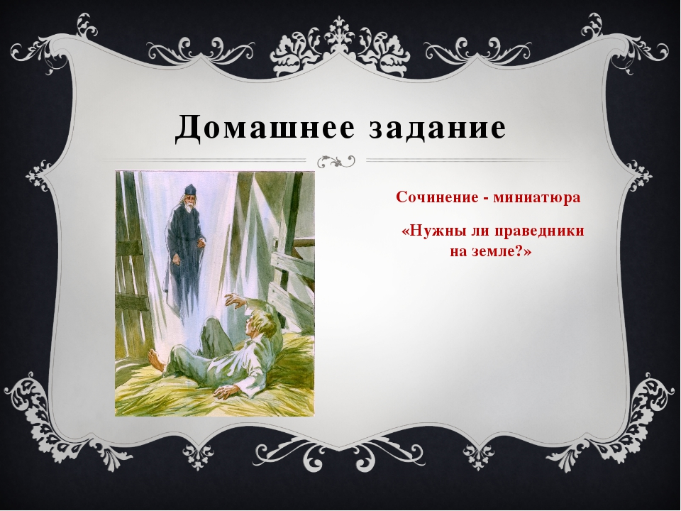 Домашнее задание Сочинение - миниатюра «Нужны ли праведники на земле?»
