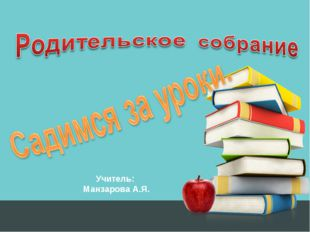 Учитель: Манзарова А.Я.