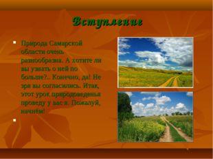 Вступление Природа Самарской области очень разнообразна. А хотите ли вы узнат