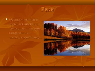 Реки Осенью реки часто засыпает листва и в холодные ночи они покрываются тонк