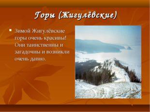 Горы (Жигулёвские) Зимой Жигулёвские горы очень красивы! Они таинственны и за