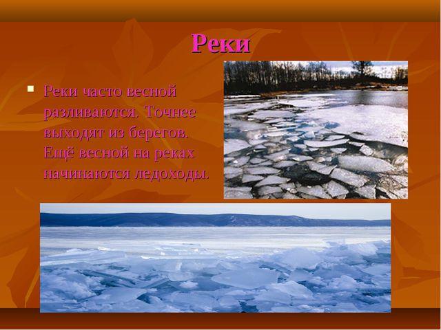 Реки Реки часто весной разливаются. Точнее выходят из берегов. Ещё весной на...