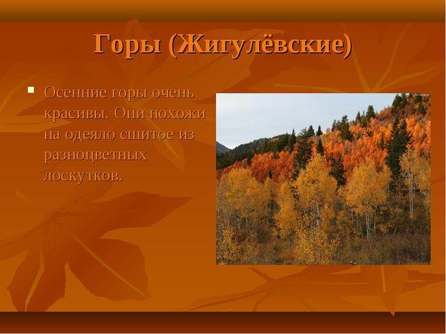 Горы (Жигулёвские) Осенние горы очень красивы. Они похожи на одеяло сшитое из...