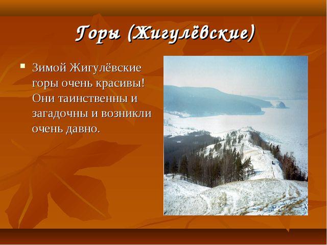 Горы (Жигулёвские) Зимой Жигулёвские горы очень красивы! Они таинственны и за...