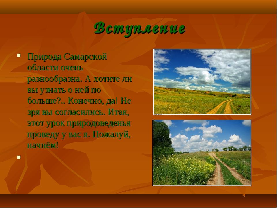 Вступление Природа Самарской области очень разнообразна. А хотите ли вы узнат...