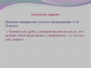 Творческое задание Написать минирассказ (эссе) по высказыванию Л. Н. Толстог