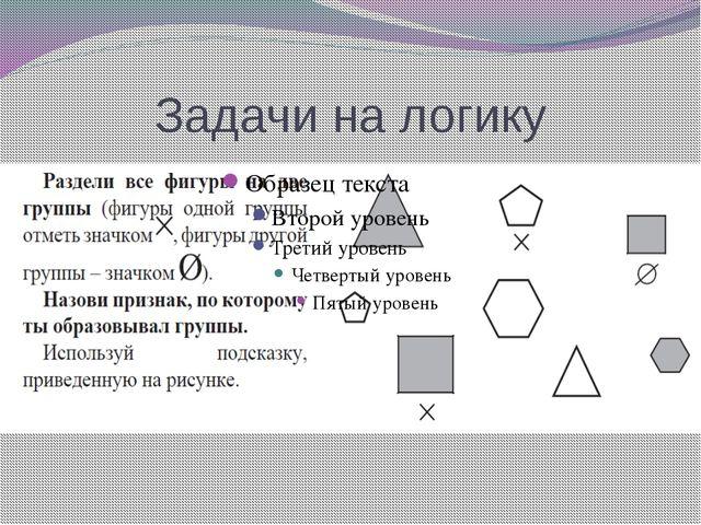 Задачи на логику