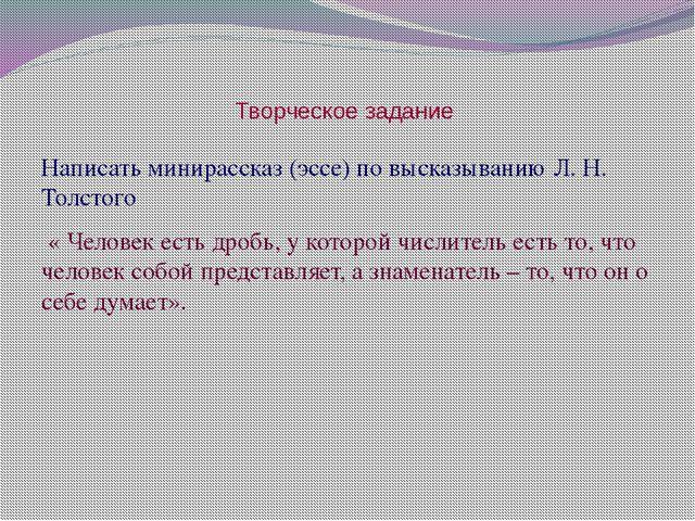 Творческое задание Написать минирассказ (эссе) по высказыванию Л. Н. Толстог...