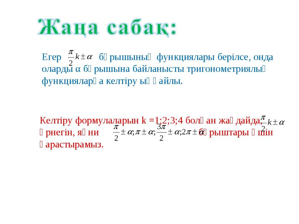 Егер бұрышының функциялары берілсе, онда оларды α бұрышына байланысты тригоно...