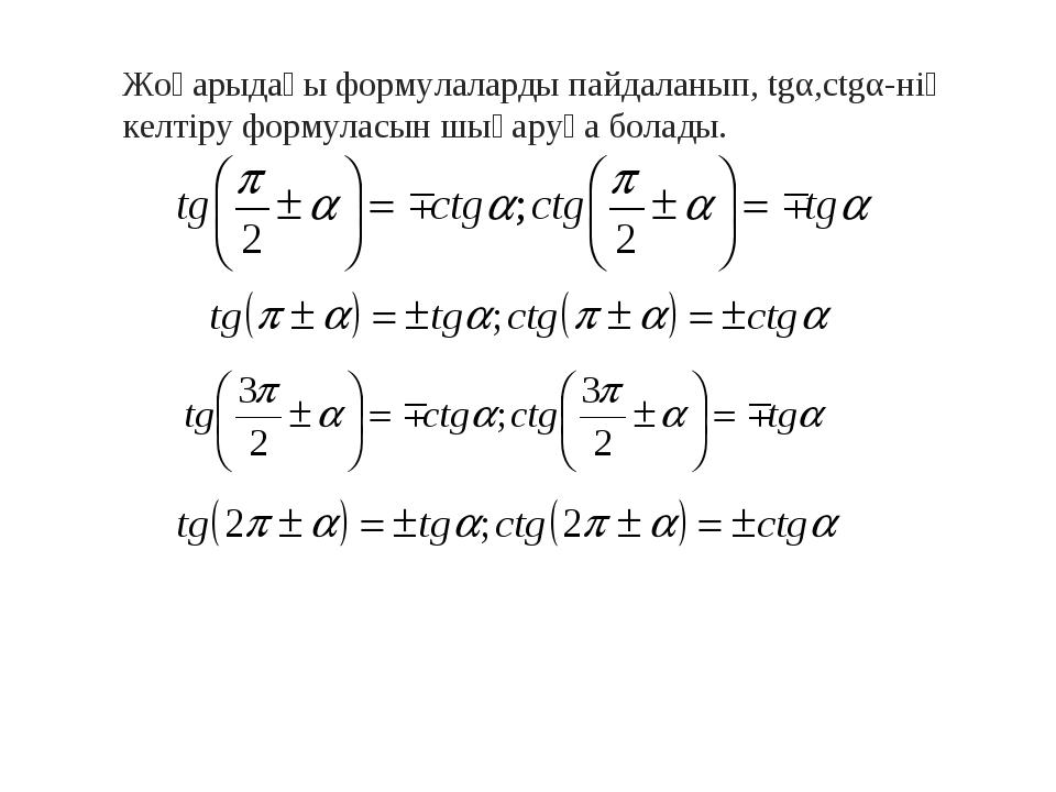 Жоғарыдағы формулаларды пайдаланып, tgα,ctgα-нің келтіру формуласын шығаруға...
