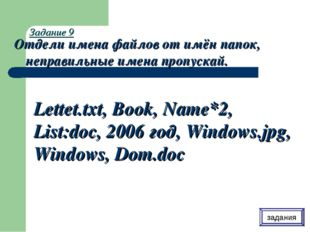 Задание 9 Отдели имена файлов от имён папок, неправильные имена пропускай. Le