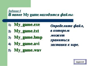Задание 4 В папке My game находятся файлы: My_game.exe My_game.txt My_game.bm