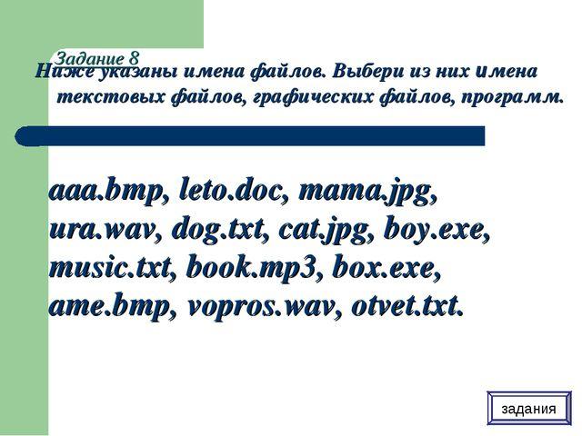 Задание 8 Ниже указаны имена файлов. Выбери из них имена текстовых файлов, гр...