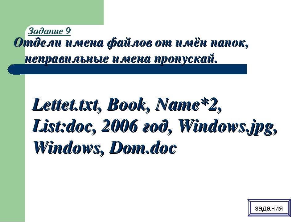 Задание 9 Отдели имена файлов от имён папок, неправильные имена пропускай. Le...