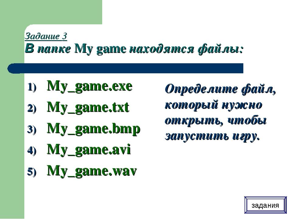 Задание 3 В папке My game находятся файлы: My_game.exe My_game.txt My_game.bm...