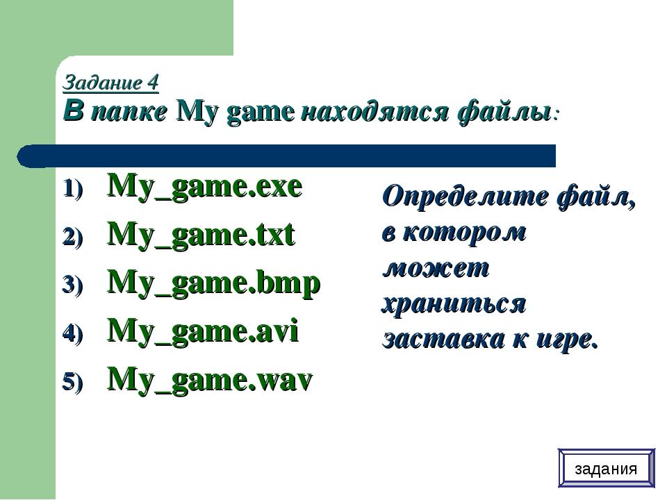 Задание 4 В папке My game находятся файлы: My_game.exe My_game.txt My_game.bm...