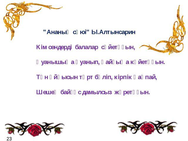 """""""Ананың сүюі"""" Ы.Алтынсарин  Кім сендерді балалар..."""