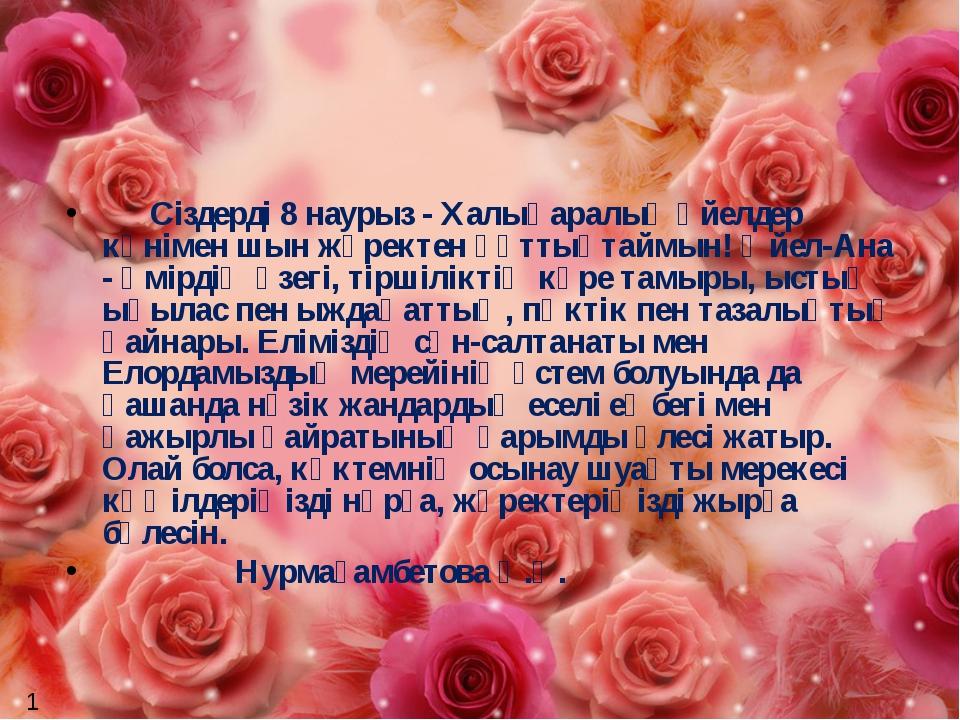 Сіздерді 8 наурыз - Халықаралық әйелдер күнімен шын жүректен құттықтаймын!...