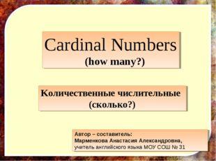 Cardinal Numbers (how many?) Kоличественные числительные (сколько?) Автор – с
