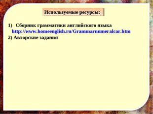 Используемые ресурсы: Сборник грамматики английского языка http://www.homeeng