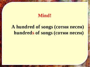 Mind! A hundred of songs (сотня песен) hundreds of songs (сотни песен)