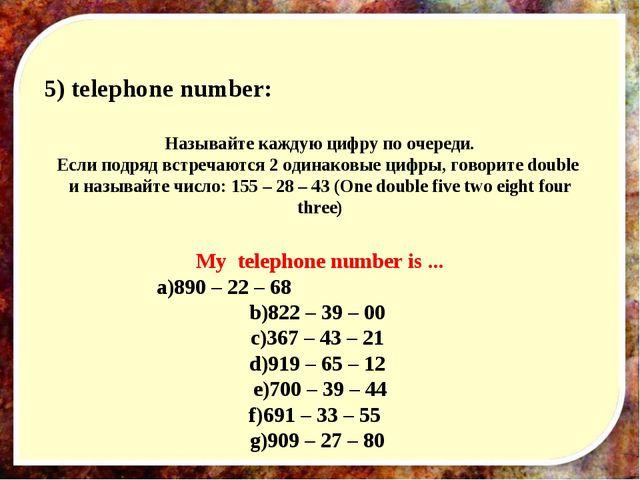 5) telephone number: Называйте каждую цифру по очереди. Если подряд встречают...