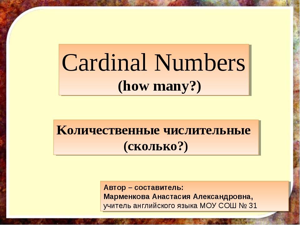 Cardinal Numbers (how many?) Kоличественные числительные (сколько?) Автор – с...
