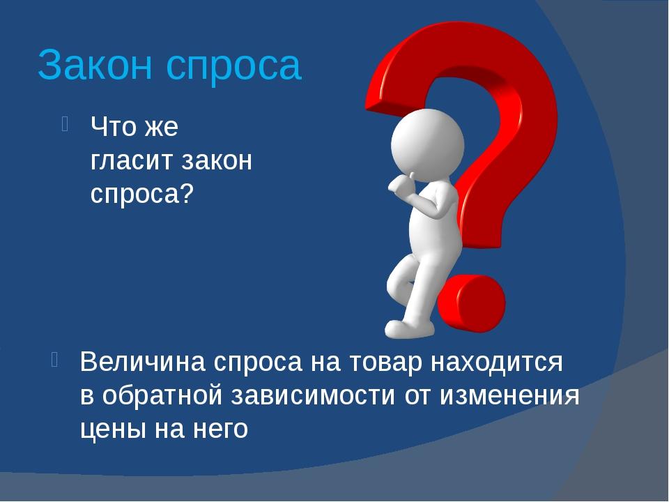 Закон спроса Величина спроса на товар находится в обратной зависимости от изм...