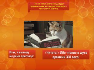 «Те, кто читает книги, всегда будут управлять теми, кто смотрит телевизор», -