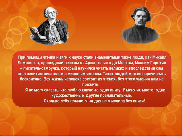 При помощи чтения и тяги к науке стали знаменитыми такие люди, как Михаил Ло...