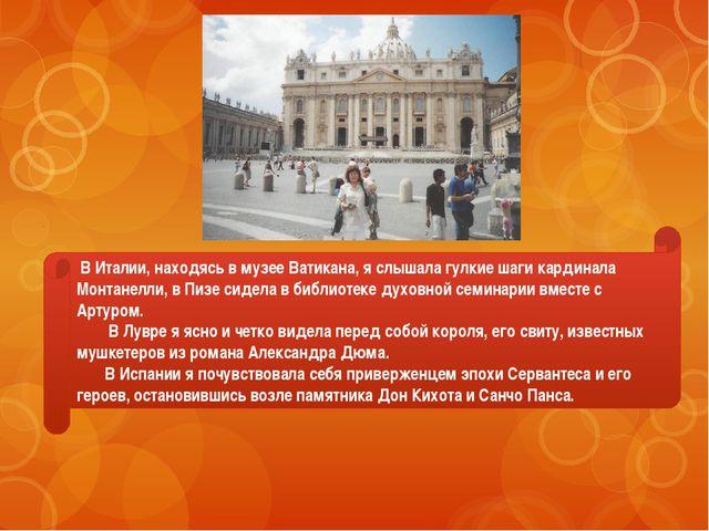 В Италии, находясь в музее Ватикана, я слышала гулкие шаги кардинала Монтане...
