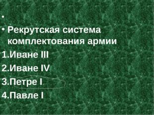 Рекрутская система комплектования армии Иване III Иване IV Петре I Павле I
