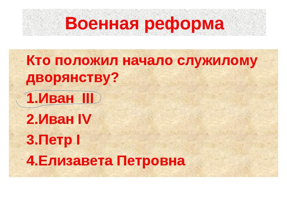 Военная реформа Кто положил начало служилому дворянству? Иван III Иван IV Пет...