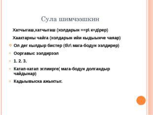Сула шимчээшкин Хатчыгаш,хатчыгаш (холдарын ==р\ к=д\рер) Хаактарны чайга (хо