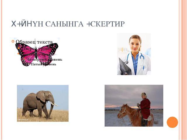 Х+ЙНYН САНЫНГА +СКЕРТИР