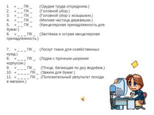 1 « _ _ ПК _ (Орудие труда огородника.) 2.« _ _ ПК _ (Головной убор.) 3.« _