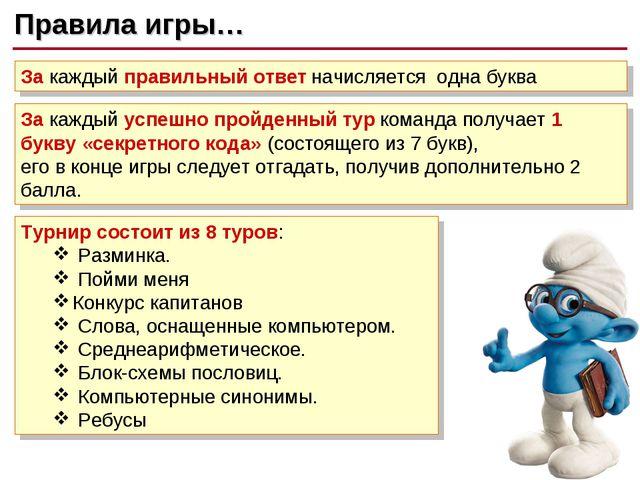 Правила игры Правила игры… За каждый правильный ответ начисляется одна буква...