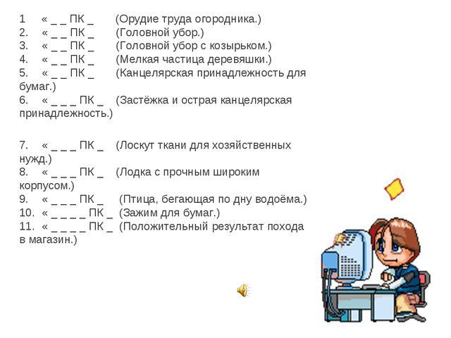 1 « _ _ ПК _ (Орудие труда огородника.) 2.« _ _ ПК _ (Головной убор.) 3.« _...