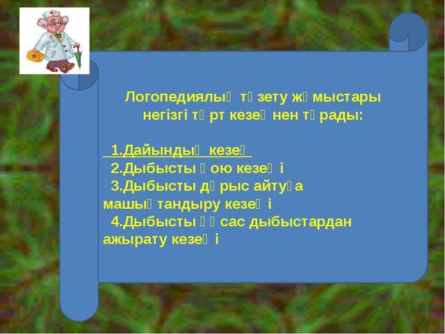 Логопедиялық түзету жұмыстары негізгі төрт кезеңнен тұрады: 1.Дайындық кезең...