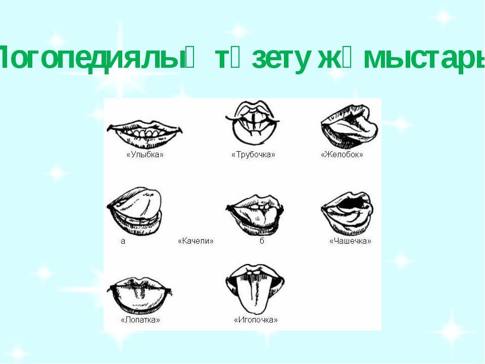 Логопедиялық түзету жұмыстары