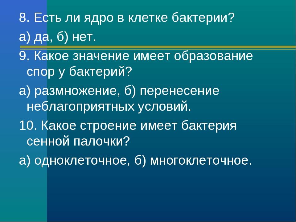 8. Есть ли ядро в клетке бактерии? а) да, б) нет. 9. Какое значение имеет об...