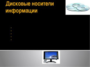 Электронные носители информации машинный носитель, используемый для записи, х