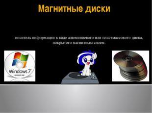 Жёсткие магнитные диски предназначены для постоянного хранения информации, ч