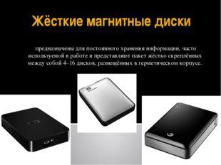 Флэш - носители носитель данных длякомпьютера, подключаемый с помощьюинтер