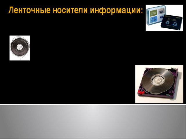 Ленточные носители информации: создание резервных копий оперативных данных (b...