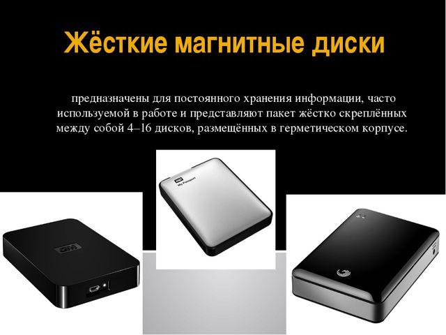 Флэш - носители носитель данных длякомпьютера, подключаемый с помощьюинтер...